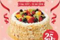 โปรโมชั่น Secret Recipe เค้ก ลดราคา 25% ขนาด 3 ปอนด์ขึ้นไป สั่งจองได้ตั้งแต่วันนี้ ถึง 10 มกราคม 2561