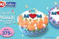 โปรโมชั่น แดรี่ควีน ให้คุณ บอกรักแม่ ด้วย ไอศกรีมเค้ก ราคาเริ่มต้น 375 บาท ที่ Dairy Queen