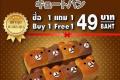 โปรโมชั่น แด๊ดดี้ โด ขนมปัง Cute Bun ซื้อ 1 แถม 1 ฟรี ที่ Daddy Dough วันที่ 25 ถึง 31 มีนาคม 2561