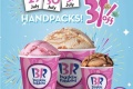 โปรโมชั่น บาสกิ้น ร็อบบิ้นส์ Baskin-Robbins ลดทันที 31% เมื่อซื้อไอศกรีม Handpack ทุกวันที่ 31 ของเดือน