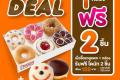 โปรโมชั่น Dunkin Donut ซื้อชุดแวลูแพค 1 กล่อง รับฟรี โดนัท 2 ชิ้น ที่ร้าน ดังกิ้น โดนัท วันนี้ ถึง 27 กุมภาพันธ์ 2561