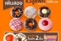 โปรโมชั่น Dunkin Donut โดนัท ราคาพิเศษ ที่ ดังกิ้น โดนัท วันนี้