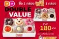 โปรโมชั่น Dunkin Donut โดนัท ซื้อ 1 กล่อง แถม 1 กล่อง ฟรี ที่ ดังกิ้น โดนัท วันที่ 22 มีนาคม 2560 วันเดียวเท่านั้น