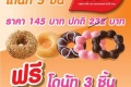 โปรโมชั่น Dunkin Donut โดนัท ซื้อ 5 ฟรี 3 เฉพาะสาขาใน เทสโก้ โลตัส เท่านั้น วันนี้ ถึง 31 สิงหาคม 2560 และ โดนัท ทุเรียน 6 รสชาติใหม่ ที่ร้าน ดังกิ้น โดนัท