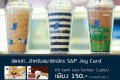 โปรโมชั่น แก้ว Bluecup Earth Care Tumbler พร้อมเครื่องดื่ม ราคา 225 บาท ที่ จุดขาย บลูคัพ S&P