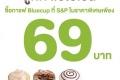 สิทธิพิเศษลูกค้า AIS ซื้อ บลูคัพ ราคาเพียง 69 บาท ที่ S&P เอส แอนด์ พี วันนี้ ถึง 30 เมษายน 2559