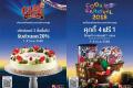 โปรโมชั่น S&P Cake Carnival และ COOKIES CARNIVAL ที่ เอสแอนด์พี วันนี้ ถึง 31 ธันวาคม 2560