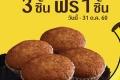 โปรโมชั่น S&P เค้กกล้วยหอม ซื้อ 3 ชิ้น ฟรี 1 ชิ้น ที่ เอส แอนด์ พี วันนี้ 31 ตุลาคม 2560