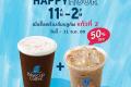 โปรโมชั่น บลูคัพ Happy Hour ลด 50% แก้วที่2 เวลา 11.00-14.00 น. เฉพาะสาขาออฟฟิศ และสถานศึกษา และ Bluecup Cloud Nine 2017 สะสมครบ รับเครื่องดื่มฟรี ที่ Bluecup S&P วันนี้ ถึง 31 ธันวาคม 2560