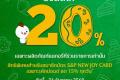โปรโมชั่น ทุกวันพุธ ที่ S&P เบเกอรี่ ที่ร่วมรายการ ลด 20% ที่ เอส แอนด์ พี วันนี้ ถึง 27 ธันวาคม 2560