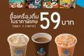 โปรโมชั่น สมาชิกบัตร S&P Joy Card ซื้อเครื่องดื่ม บลูคัพ ราคาพิเศษ 59 บาท ที่ จุดขาย Bluecup วันนี้ ถึง 30 กันยายน 2560 และ เค้กปอนด์ ลด 15%