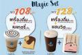 โปรโมชั่น บลูคัพ Magic Set และ Duo Delight ราคาพิเศษ ชุดละ 128 บาท ที่ จุดขาย บลูคัพ S&P วันนี้ ถึง 31 ธันวาคม 2560