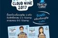 โปรโมชั่น บลูคัพ Bluecup Cloud Nine 2017 สะสมครบ รับเครื่องดื่มฟรี ที่ Bluecup S&P วันนี้ ถึง 31 ธันวาคม 2560