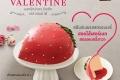 โปรโมชั่น S&P Simply Valentine บอกรักง่ายๆ กับ เค้ก S&P ที่ เอส แอนด์ พี วันนี้ ถึง 28 กุมภาพันธ์ 2560