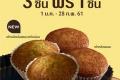 โปรโมชั่น S&P BANANA CAKE เค้กกล้วยหอม ซื้อ 3 ชิ้น ฟรี 1 ชิ้น ที่ เอส แอนด์ พี วันนี้ 28 กุมภาพันธ์ 2561
