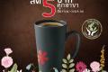 โปรโมชั่น อินทนิล รักษ์โลก นำแก้วมาเอง ลด 5 บาท เมื่อซื้อเครื่องดื่ม ที่ Inthanin วันนี้ ถึง 31 ธันวาคม 2560
