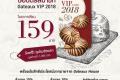 โปรโมชั่น กาโตว์ เฮ้าส์ บัตรสมาชิก Gateaux VIP 2018 ราคาพิเศษ เพียง 159 บาท พร้อมรับคูปอง ฟรี มากมาย ที่ Gateaux House วันนี้ ถึง 31 ธันวาคม 2560