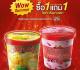 โปรโมชั่น สเวนเซ่นส์ ไอศกรีมควอท ซื้อ 1 แถม 1 ฟรี สำหรับสมาชิก Swensen's วันนี้ ถึง 31 พฤษภาคม 2561