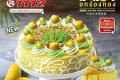 โปรโมชั่น สเวนเซ่นส์ ไอศกรีมเค้ก มะม่วงอกร่องทอง และ ไอศกรีมเค้ก เมนูเค้ก อื่นๆ อีกมากมาย ที่ swensen's วันนี้