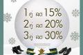 โปรโมชั่น เทวินทร์ ลดสูงสุด 30% ที่ TAYWIN วันนี้ ถึง 8 มกราคม 2560 และ ช้อปช่วยชาติ รับสิทธิ์ลดหย่อยภาษีสูงสุด 15,000 บาท ถึง 31 ธ.ค.2559
