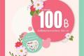 โปรโมชั่น บาจา รับส่วนลด 100 บาท เมื่อซื้อครบ 800 บาท ที่ Bata วันนี้ ถึง 31 กรกฎาคม 2560