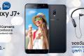 โปรโมชั่น Samsung Galaxy J7+ ซัมซุง กาแลคซี่ เจ 7 พลัส สมาร์ทโฟน กล้องคู่ ในราคาสุดคุ้ม รับฟรี หูฟังไร้สาย Samsung U Flex เมื่อจอง วันนี้ ถึง 17 กันยายน 2560