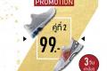 โปรโมชั่น Reebok ซื้อรองเท้า คู่ที่ 2 ราคาเพียง 99 บาท วันที่ 24 - 26 พ.ย. และ Limited Time Winter Sale สินค้าลดราคา 50% ที่ Reebok Store ทุกสาขา วันนี้ ถึง 5 ธันวาคม 2560