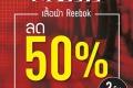 โปรโมชั่น Reebok เสื้อผ้า รีบอค ลด 50% ที่ รีบอค ทุกสาขา วันนี้ ถึง 25 มิถุนายน 2560