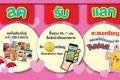 โปรโมชั่น เซเว่น สินค้า ซื้อเดี่ยว ซื้อคู่ ราคาพิเศ ที่ 7-Eleven เซเว่น อีเลฟเว่น วันนี้ ถึง 25 กุมภาพันธ์ 2560