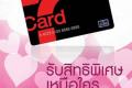 สมัครสมาชิก 7-Card เพียง 190 บาท รับสิทธิพิเศษ มากมาย ที่ เซเว่น อีเลฟเว่น วันนี้ ถึง 25 กุมภาพันธ์ 2560