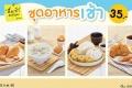 โปรโมชั่น เซเว่น จับคู่อิ่ม ชุดอาหารเช้า ราคาเพียง 35 บาท ที่ 7-Eleven เซเว่น อีเลฟเว่น วันนี้ ถึง 25 กุมภาพันธ์ 2560