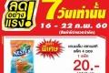 โปรโมชั่น เซเว่น 7-11 ลดอย่างแรง 7 วันเท่านั้น สินค้า 1 แถม 1 และ สินค้าราคาพิเศษ ที่ 7-Eleven วันนี้ ถึง 22 กุมภาพันธ์ 2560