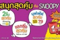 โปรโมชั่น เซเว่น สนุก สุดคุ้ม กับ SNOOPY สินค้าแลกซื้อ , ซื้อ 2 ชิ้นราคาพิเศษ และ บุฟเฟ่ต์สุดค้ม ที่ 7-Eleven เซเว่น อีเลฟเว่น วันนี้ ถึง 23 กรกฎาคม 2560