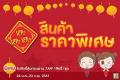 โปรโมชั่น เซเว่น เฮง เฮง เฮง สินค้าราคาพิเศษ ที่ 7-Eleven เซเว่น อีเลฟเว่น วันนี้ ถึง 23 กุมภาพันธ์ 2561