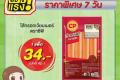 โปรโมชั่น เซเว่น 7-11 ลดอย่างแรง 7 วันเท่านั้น สินค้า 1 แถม 1 และ สินค้าราคาพิเศษ ที่ 7-Eleven วันนี้ ถึง 27 มิถุนายน 2561