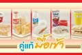 โปรโมชั่น เซเว่น จับคู่อิ่ม คู่แท้ มื้อเช้า ราคาพิเศษ ที่ 7-Eleven เซเว่น อีเลฟเว่น วันนี้ ถึง 25 กรกฎาคม 2560