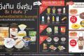 โปรโมชั่น เซเว่น จับคู่อิ่ม ยิ่งกิน ยิ่งคุ้ม ซื้อ 1 คุ้ม ถึง 3 ที่ 7-Eleven เซเว่น อีเลฟเว่น วันนี้ ถึง 23 พฤษภาคม 2561