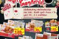 โปรโมชั่น ซีพี เฟรชมาร์ท สินค้า ซื้อ 1 แถม 1 ฟรี และ สินค้าราคาพิเศษ ที่ CP Freshmart วันนี้ ถึง 20 ธันวาคม 2560