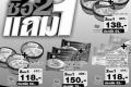 โปรโมชั่น ซีพี เฟรชมาร์ท สินค้า ซื้อ 1 แถม 1 ฟรี และ สินค้าราคาพิเศษ และ เมนูเจ ที่ CP Freshmart วันนี้ ถึง 25 ตุลาคม 2560