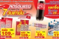 โปรโมชั่น ซีพี เฟรชมาร์ท สินค้า ซื้อ 1 แถม 1 ฟรี และ สินค้าราคาพิเศษ ที่ CP Freshmart วันนี้ ถึง 26 เมษายน 2560