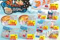 โปรโมชั่น ซีพี เฟรชมาร์ท สินค้า ซื้อ 1 แถม 1 ฟรี และ สินค้าราคาพิเศษ ที่ CP Freshmart วันนี้ ถึง 7 มีนาคม 2561