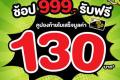 โปรโมชั่น บิ๊กซี แจกฟรี คูปองส่วนลด ท้ายใบเสร็จ 130 บาท และ สินค้าราคาพิเศษ ที่ BigC วันนี้ ถึง 5 ธันวาคม 2560