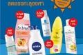โปรโมชั่น บู๊ทส์ Summer Save ลดแรงทะลุองศา สินค้า ลดสูงสุด 50% ที่ Boots วันนี้ ถึง 29 มีนาคม 2560