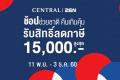 โปรโมชั่น Central | ZEN ช้อปช่วยชาติ คืนเกินคุ้ม ที่ เซ็นทรัล และ เซน วันนี้ ถึง 3 ธันวาคม 2560