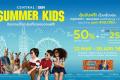 โปรโมชั่น CENTRAL / ZEN SUMMER KIDS สินค้าลดสูงสุด 50% พร้อมลุ้นเที่ยวลอนดอนฟรี ที่ เซ็นทรัล และ เซน วันนี้ ถึง 30 เมษายน 2561