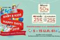 โปรโมชั่น CENTRAL / ZEN BABY BABY & KIDS HAPPY DAYS สินค้า ลดสูงสุด 50% ที่ เซ็นทรัล และ เซน วันนี้ ถึง 15 มกราคม 2561 และ พบกับ กิจกรรมวันเด็ก วันที่ 13 ม.ค.