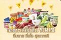 โปรโมชั่น ฟู้ดแลนด์ ซุปเปอร์มาร์เก็ต ต้อนรับ เทศกาลถือศีล กินเจ ด้วย สินค้าราคาพิเศษ ที่ Foodland Supermarket วันนี้ ถึง 30 ตุลาคม 2560