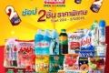 โปรโมชั่น ฟู้ดแลนด์ ซุปเปอร์มาร์เก็ต สินค้า ซื้อ 2 ชิ้น ราคาพิเศษ ที่ Foodland Supermarket วันนี้ ถึง 2 พฤษภาคม 2560