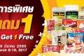 โปรโมชั่น ฟู้ดแลนด์ ซุปเปอร์มาร์เก็ต สินค้า ซื้อ 1 แถม 1 ฟรี ที่ Foodland Supermarket วันที่ 8 ถึง 19 มีนาคม 2560