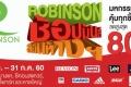 งาน โรบินสัน ช้อปมันส์ สนั่นห้าง สินค้า ลดสูงสุด 80% ที่ โรบินสัน สาขาที่ร่วมรายการ วันที่ 22 มิ.ย. ถึง 31 ก.ค. 2560